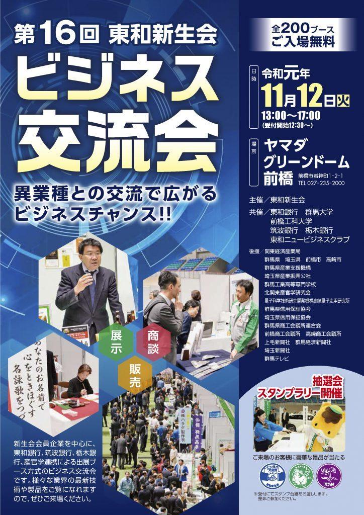 第16回東和新生会ビジネス交流会