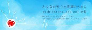 みんなの安心と笑顔のために with corona project 始動